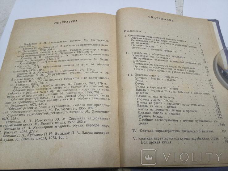 Справочник судового повара 1981г. 247 стр., фото №5