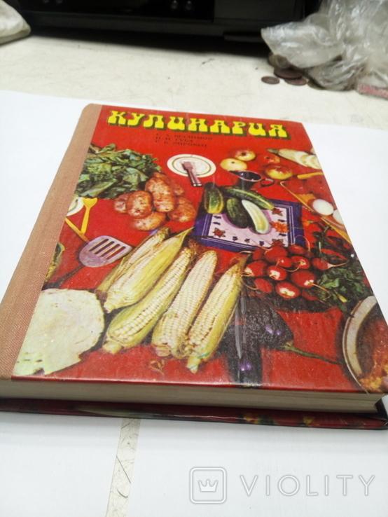 Кулинария 1981г. 422 стр., фото №2