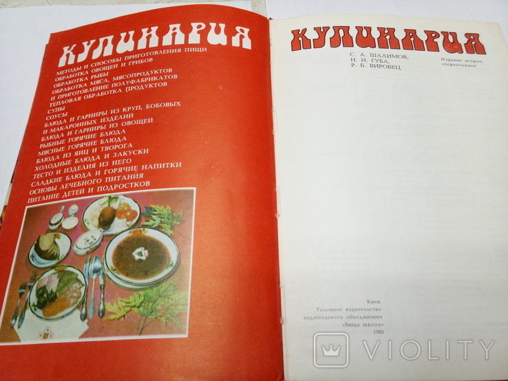 Кулинария 1981г. 422 стр., фото №4