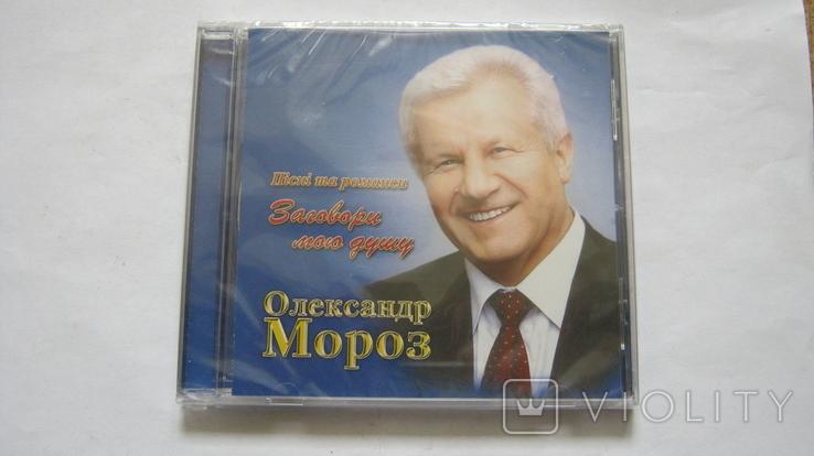 """Олександр Мороз пісні та романси """"Заговори мою душу"""", фото №2"""