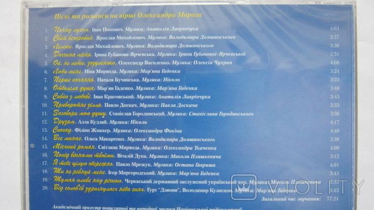 """Олександр Мороз пісні та романси """"Заговори мою душу"""", фото №4"""