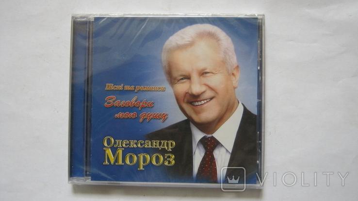 """Олександр Мороз пісні та романси """"Заговори мою душу"""", фото №9"""