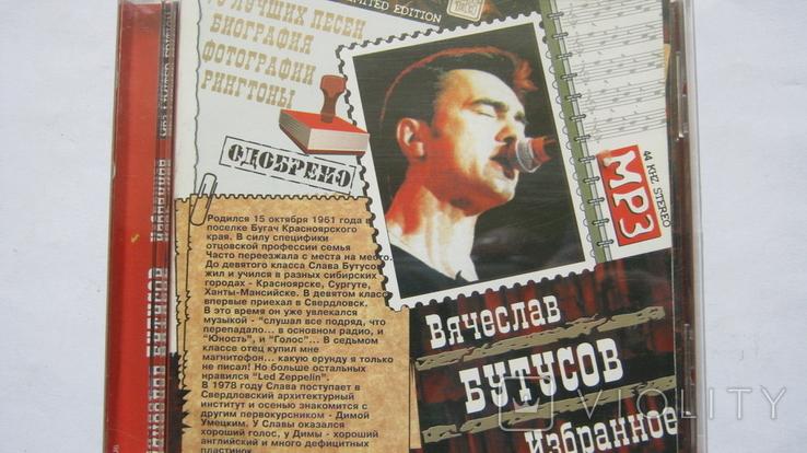 Вячеслав Бутусов mp3 Избранное, фото №3