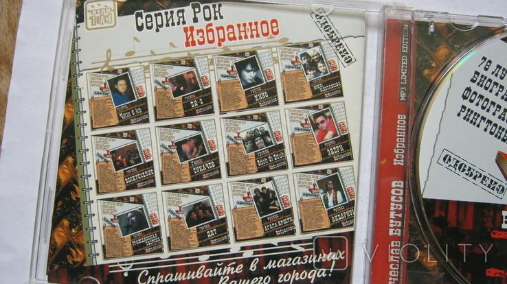 Вячеслав Бутусов mp3 Избранное, фото №7