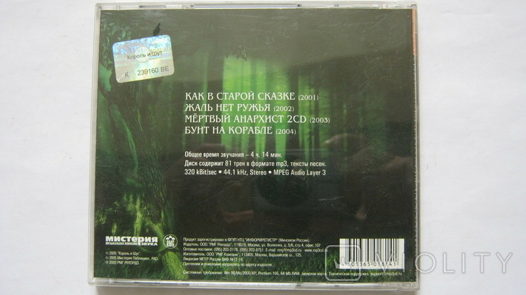 Король и шут mp3 коллекция 4 альбома, фото №3