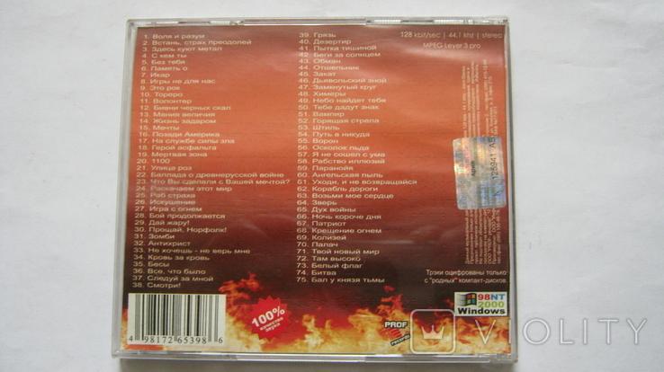 Ария mp3 коллекция 75 треков, фото №3