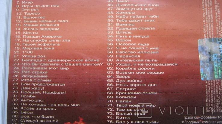 Ария mp3 коллекция 75 треков, фото №4
