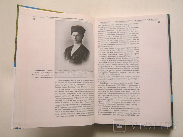 Нагороди уряду Української Народної Республіки(УНР)., фото №7
