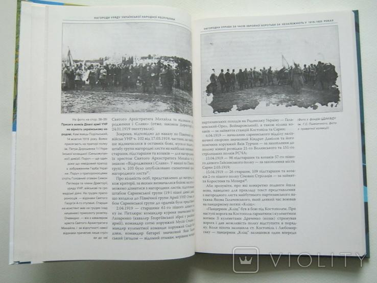 Нагороди уряду Української Народної Республіки(УНР)., фото №8