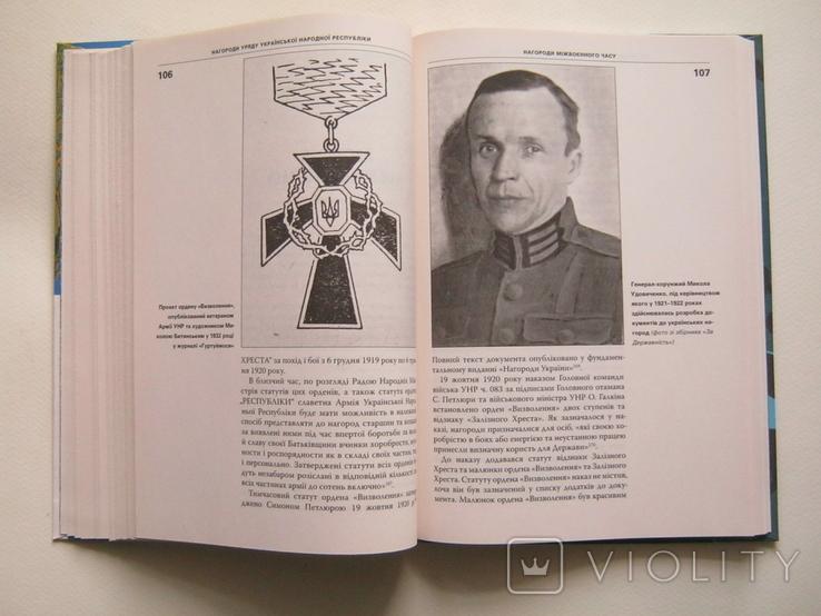 Нагороди уряду Української Народної Республіки(УНР)., фото №10