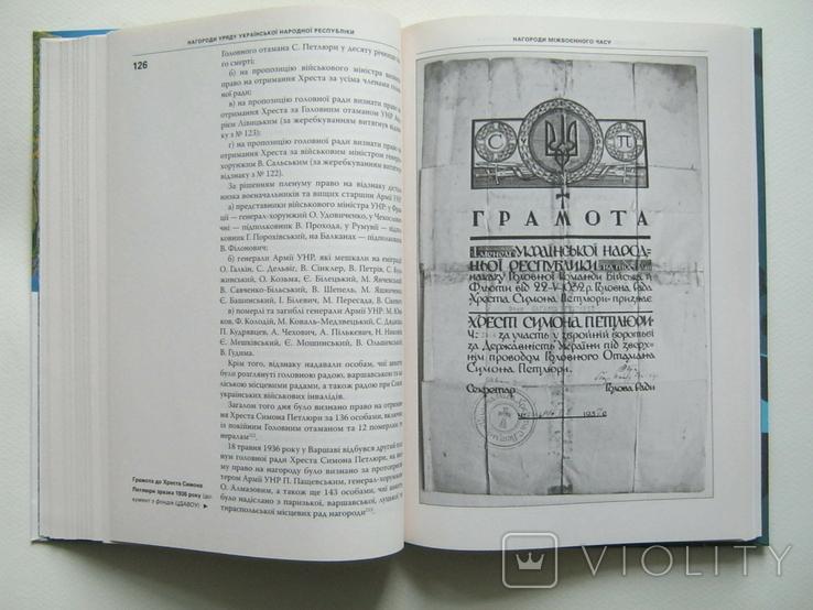 Нагороди уряду Української Народної Республіки(УНР)., фото №12