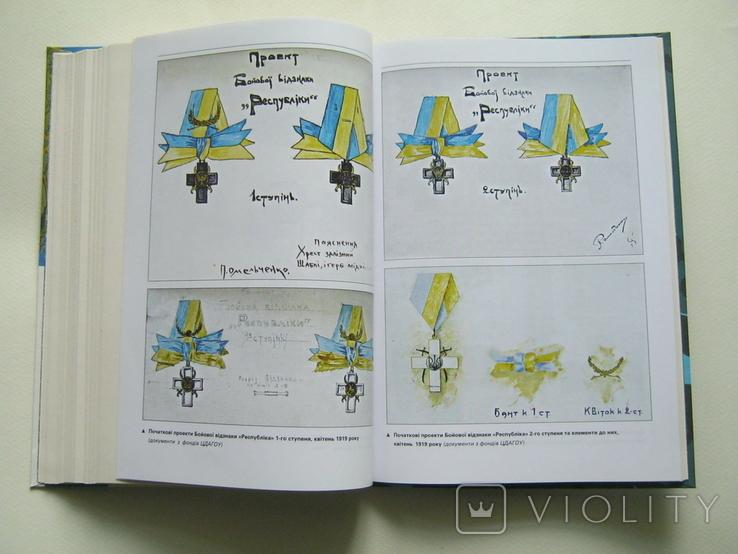 Нагороди уряду Української Народної Республіки(УНР)., фото №13