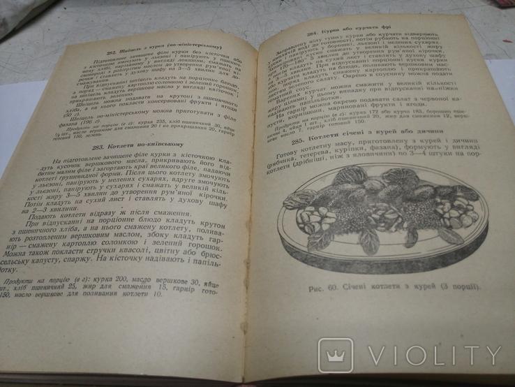 Кулинария Л.О.Маслов 1959г. Киев., фото №5