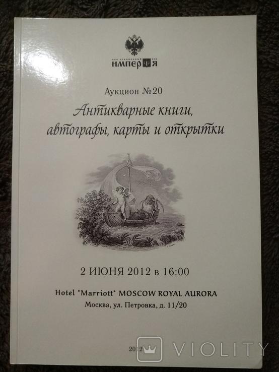 Аукционные каталоги 11 шт. . Букинистика., фото №5
