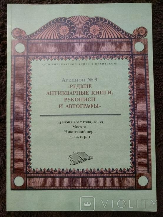 Аукционные каталоги 11 шт. . Букинистика., фото №6