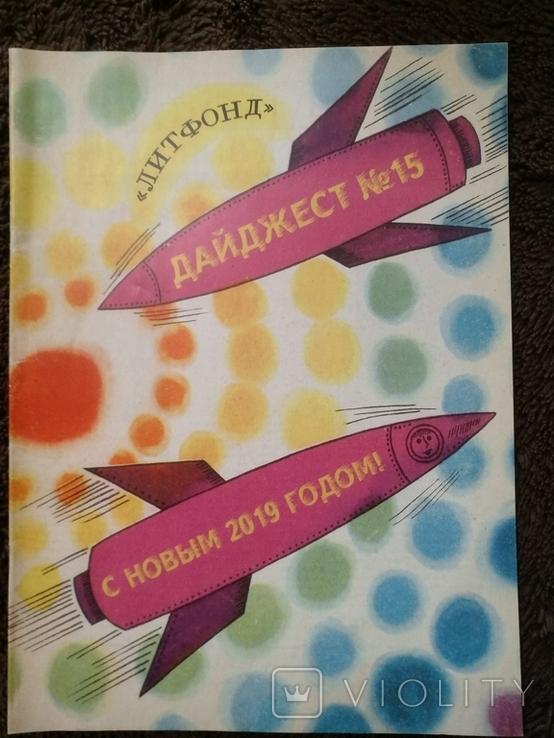 Аукционные каталоги 11 шт. . Букинистика., фото №11