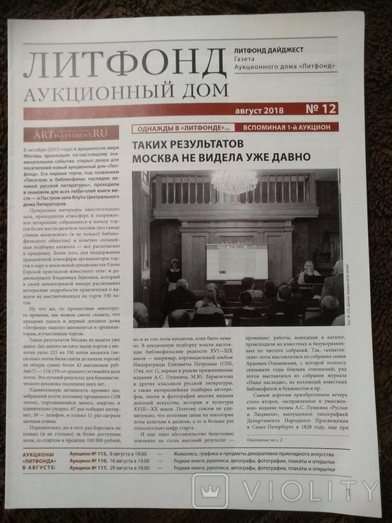 Аукционные каталоги 11 шт. . Букинистика., фото №12