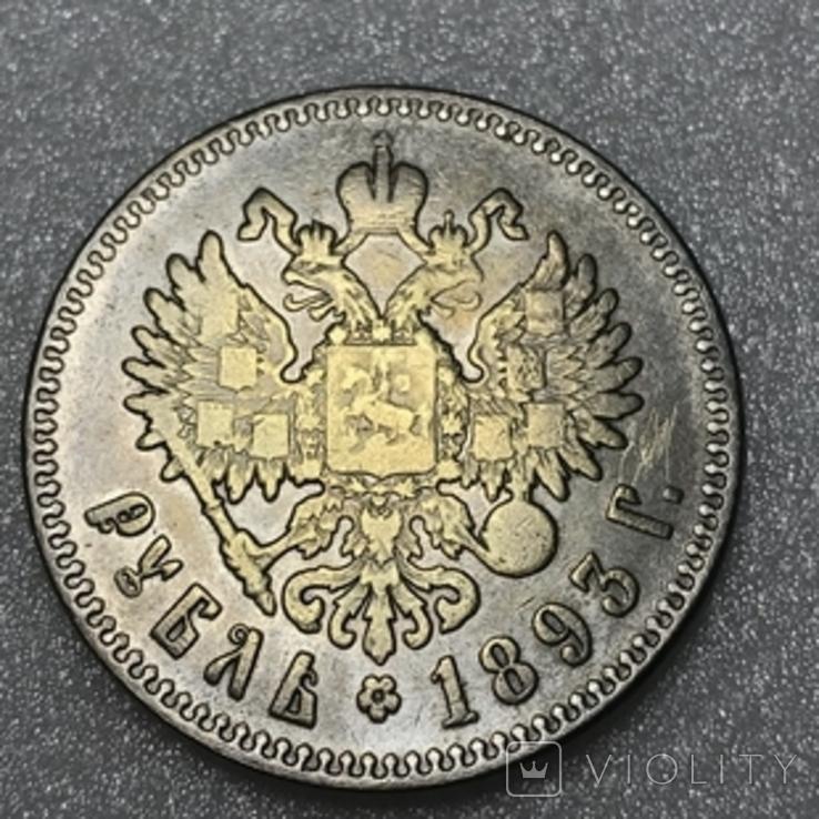 1 рубль 1893 Александр 3 (копия), фото №3