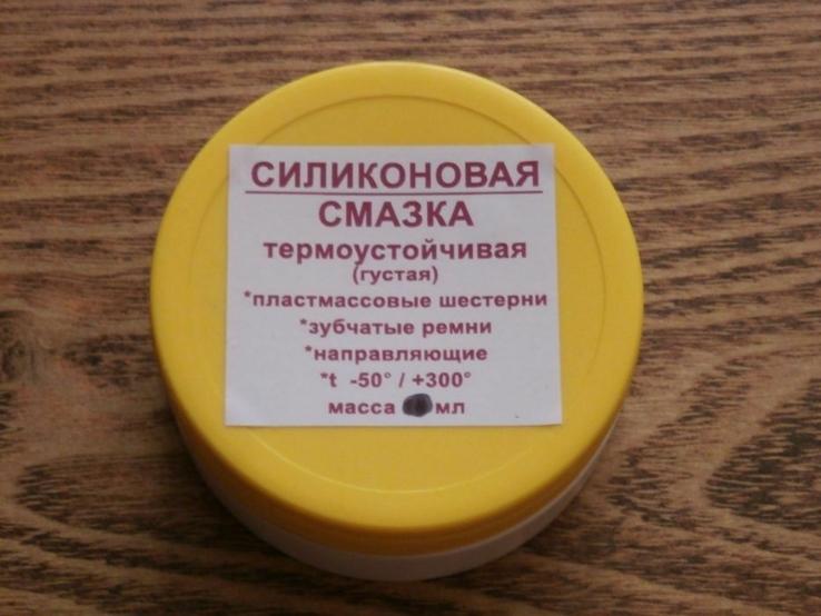 Смазка силиконовая густая термостойкая -50С +300С 100грам, фото №2