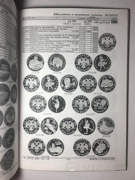 Каталог Конрос Монеты РСФСР, СССР и России 1921-2011 годов, фото №4