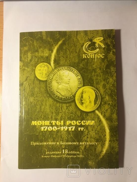 Каталог Конрос Монеты России 1700-1917 гг., фото №2