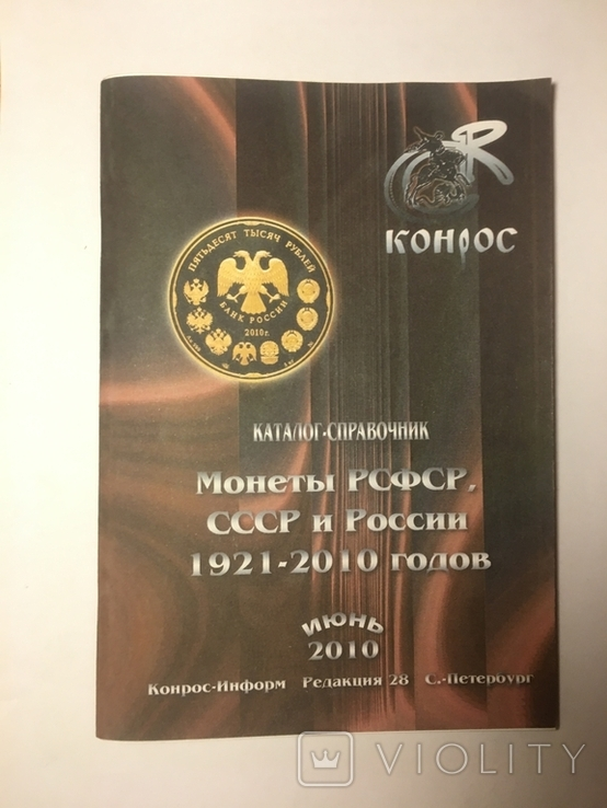 Каталог Конрос Монеты РСФСР, СССР и России 1921-2010 годов, фото №2