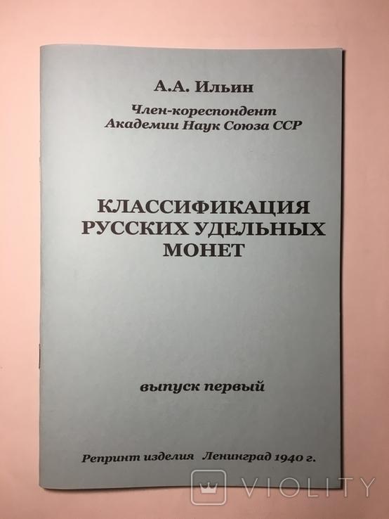 Классификация русских удельных монет, фото №2