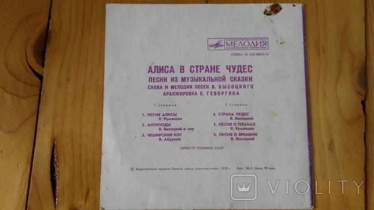 Пластинка Алиса в стране чудес, фото №4