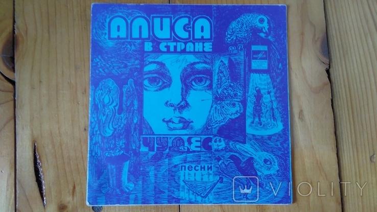 Пластинка Алиса в стране чудес, фото №2