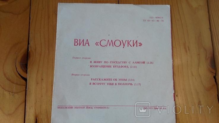 Пластинка Смоуки, фото №4