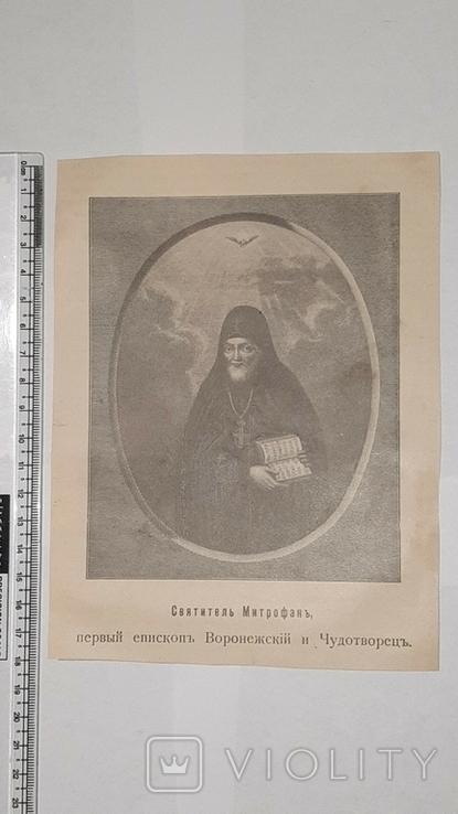 Литография, Святитель Митрофан, фото №2