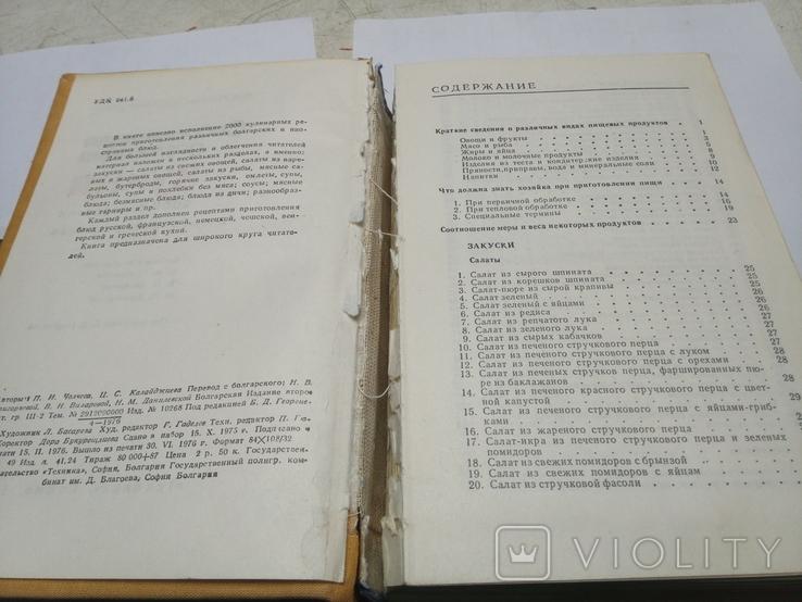 Современная домашняя кухня 1976 София 2000 Болгарских и др.зарубежных рецептов.720стр., фото №4