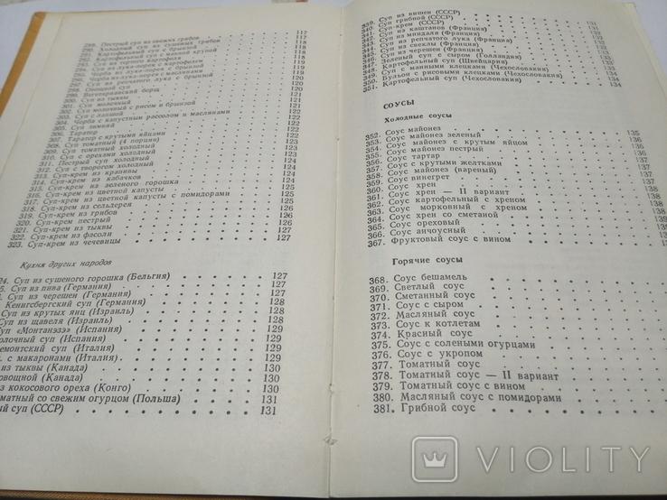Современная домашняя кухня 1976 София 2000 Болгарских и др.зарубежных рецептов.720стр., фото №8