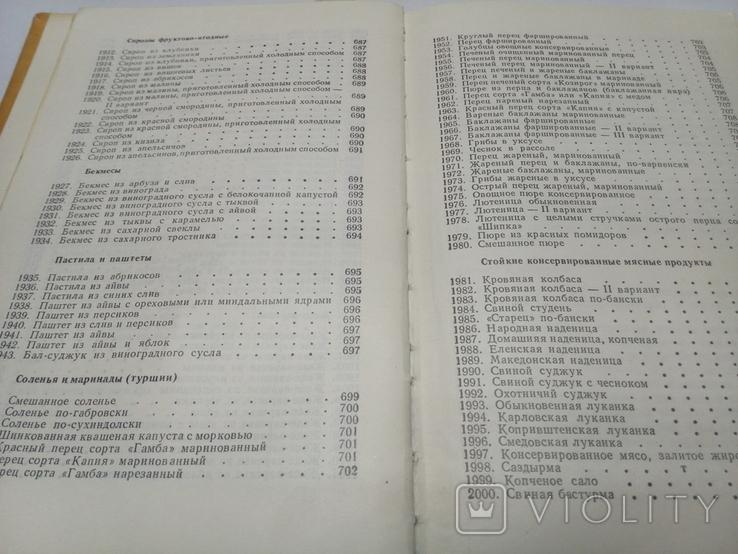 Современная домашняя кухня 1976 София 2000 Болгарских и др.зарубежных рецептов.720стр., фото №12