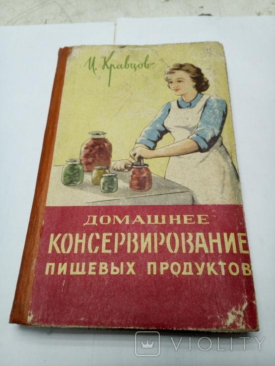Домашнее консервирование пищевых продуктов 1964г., фото №2