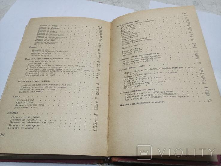 Домашнее консервирование пищевых продуктов 1964г., фото №6