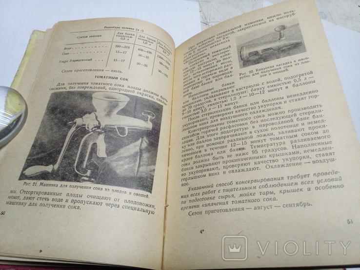 Домашнее консервирование пищевых продуктов 1964г., фото №7