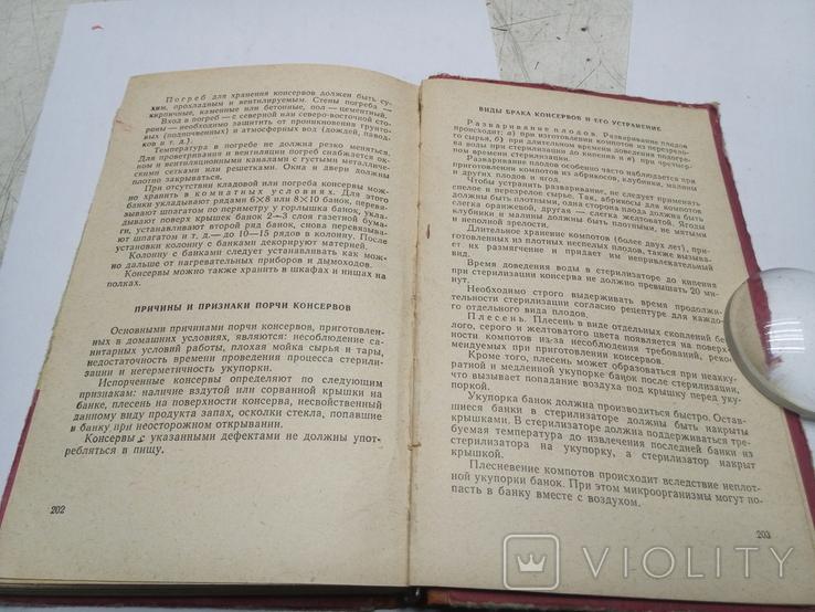 Домашнее консервирование пищевых продуктов 1964г., фото №9