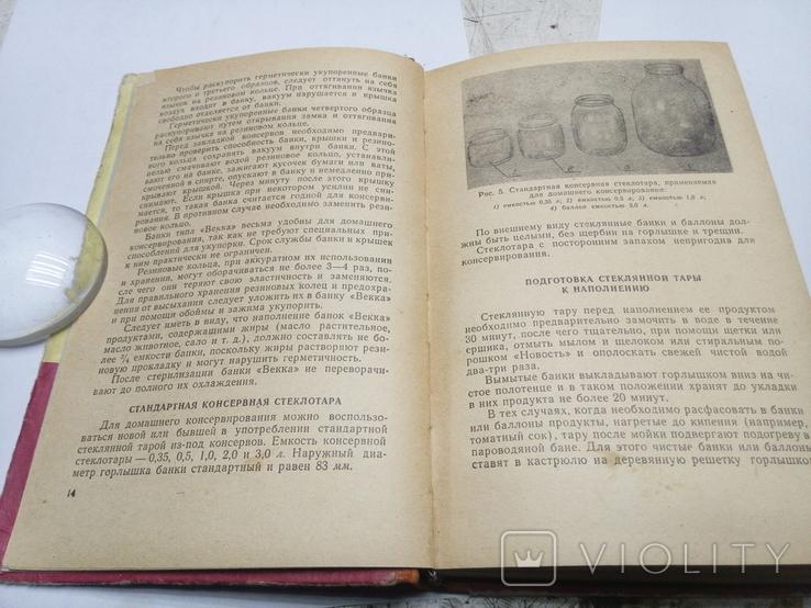 Домашнее консервирование пищевых продуктов 1964г., фото №10