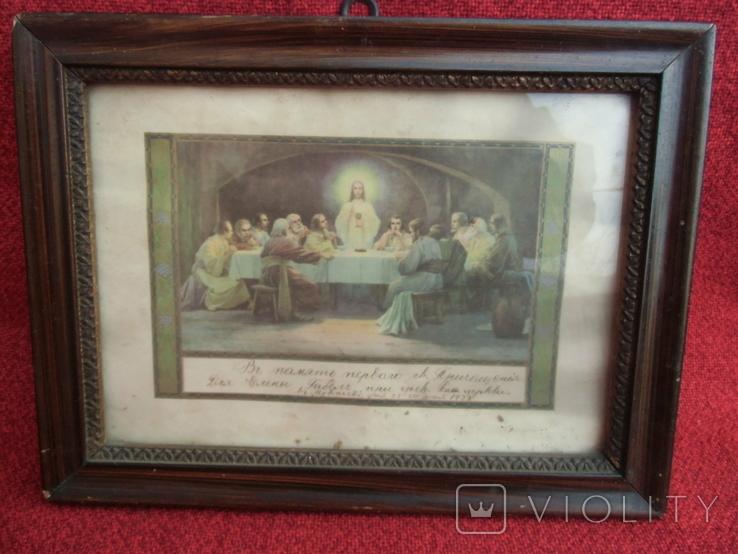 Тайная вечеря с памятным надписом., фото №2