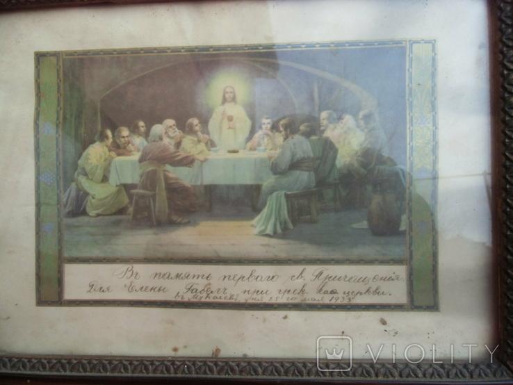 Тайная вечеря с памятным надписом., фото №3