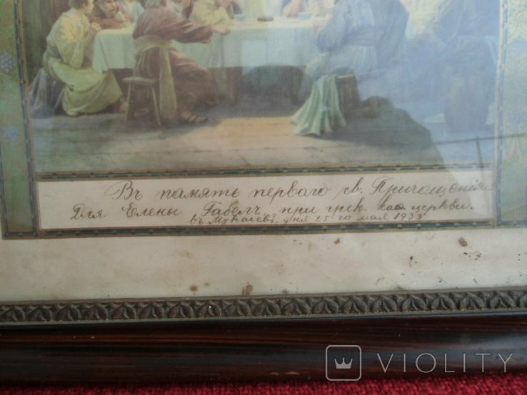 Тайная вечеря с памятным надписом., фото №6