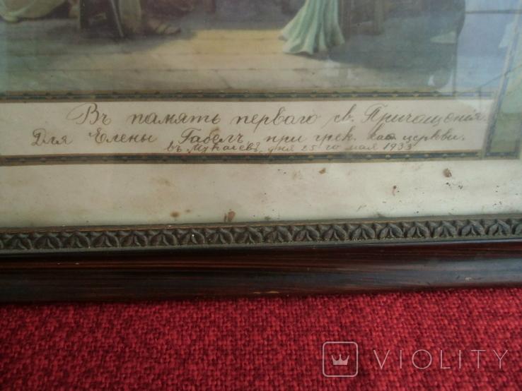 Тайная вечеря с памятным надписом., фото №13