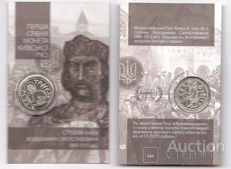 Ukraine Украина - Перша срібна монета Київскої Русі копія метал - мельхіор тираж 1000 шт