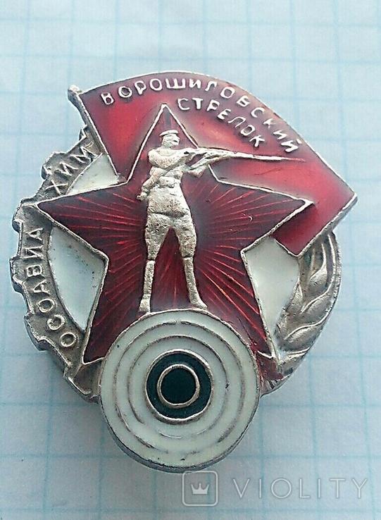 """Нагрудный знак  """"Ворошиловский стрелок"""", копия., фото №8"""