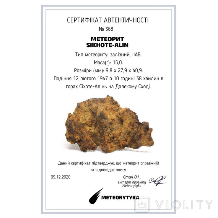 Залізний метеорит Sikhote-Alin, 15,0 грама, з сертифікатом автентичності, фото №9