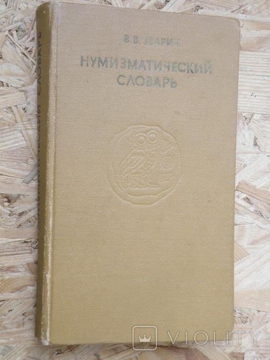 Нумизматический словарь Зварича 1989 г., фото №2