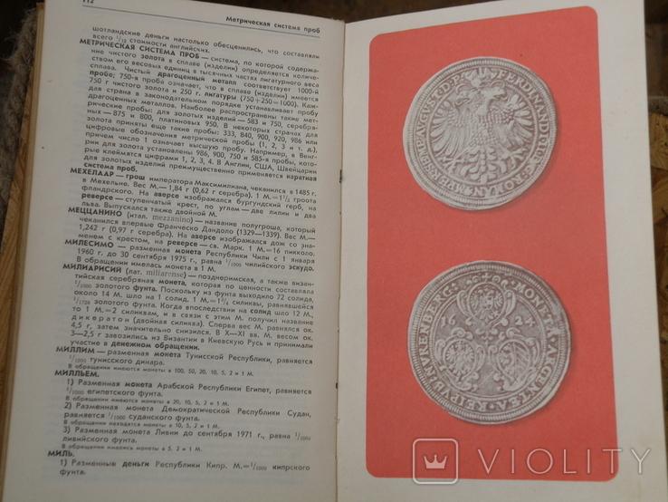 Нумизматический словарь Зварича 1989 г., фото №6
