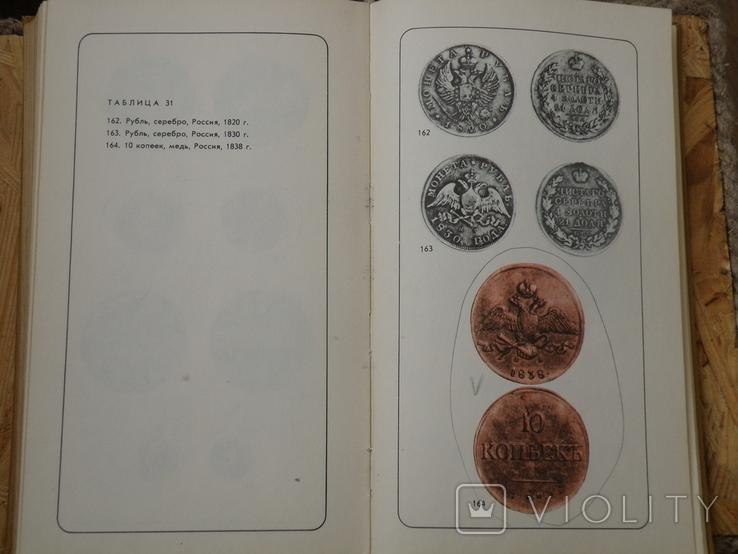 Нумизматический словарь Зварича 1989 г., фото №8