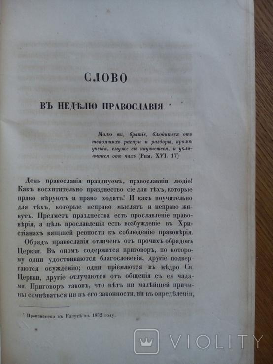 Духовная книга митрополита Никанора 1857 г., фото №7